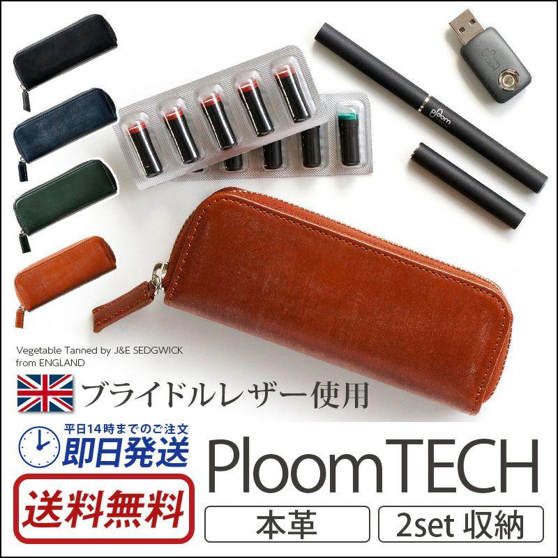 『DUCT ブライドルレザー PloomTECH Case BL-820』 プルームテック ケース 本革 ファスナー