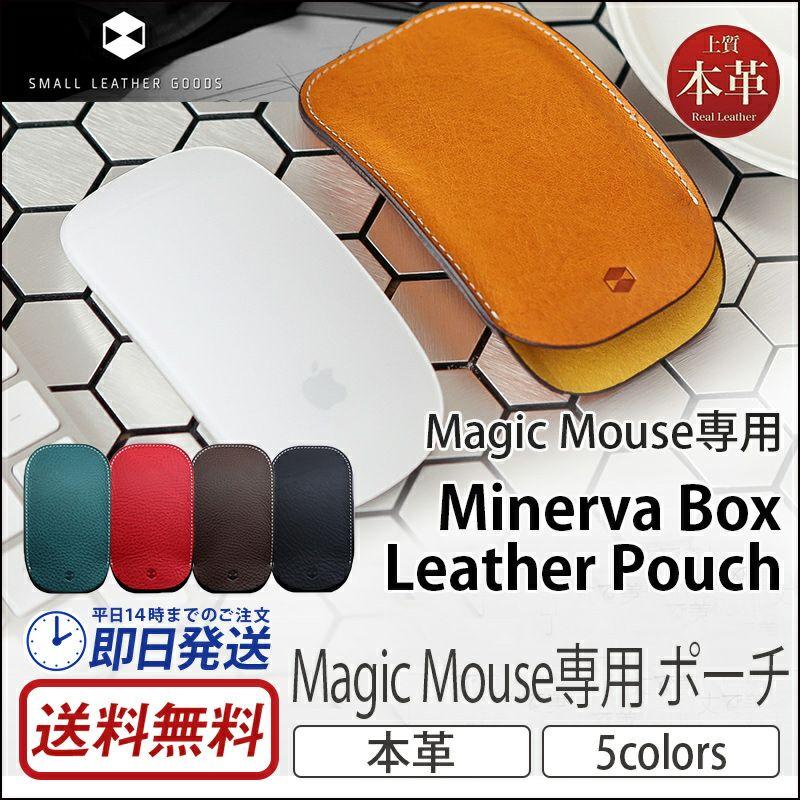 『SLG Design Magic Mouse専用 Minerva Box Leather Pouch』 マック マウス ケース 本革 デスク