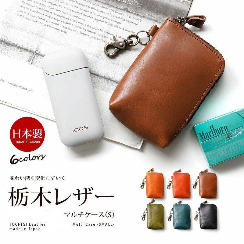 『栃木レザー アイコス & グロー マルチケース(S)』 ポーチタイプ 本革 日本製