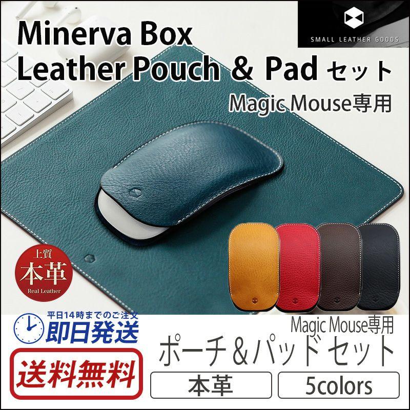 『SLG Design Magic Mouse 専用 Minerva Box Leather Pouch & Padセット』 マウスパッド 本革