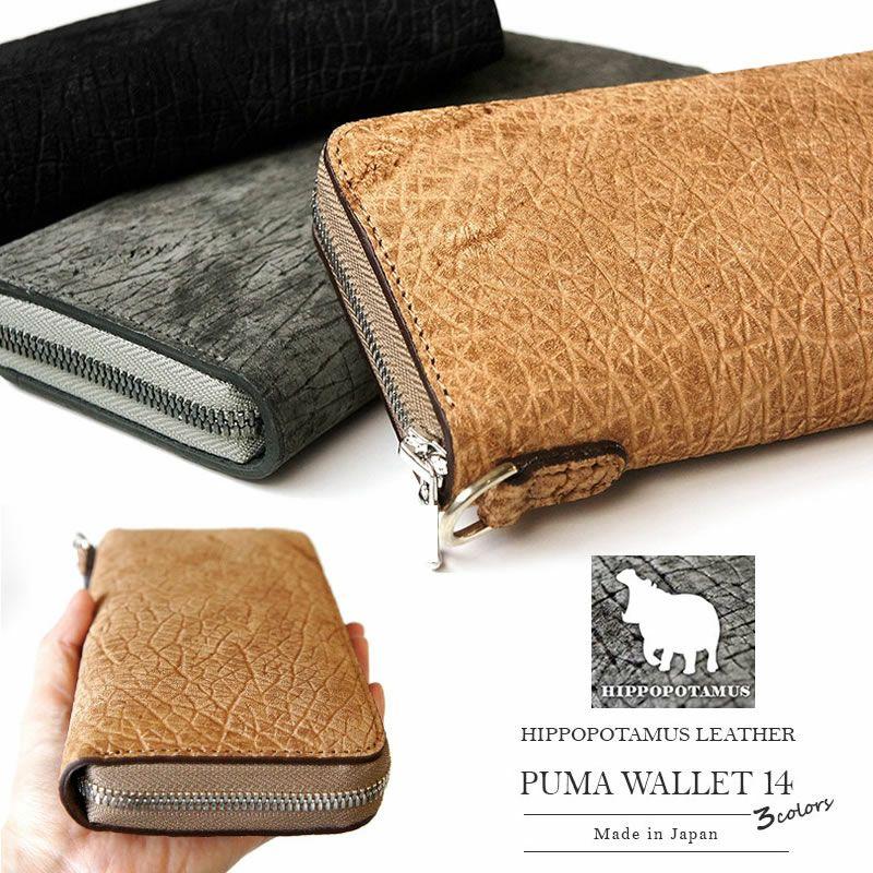 『ZOO PUMA WALLET14』 財布 本革 カバ革 姫路レザー ラウンド ファスナー カード