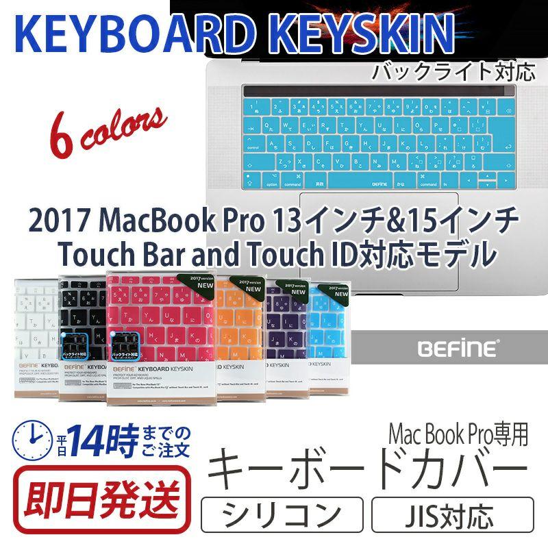 モバイルアクセサリー Apple MacBook アクセサリー キーボードカバー 売上 ランキング 3位             『BEFiNE キースキン MacBook Pro 13 & 15インチ 2017 Touch Bar & Touch ID対応 キーボードカバー』 Keyboard cover バックライト対応 JIS配列 シリコン