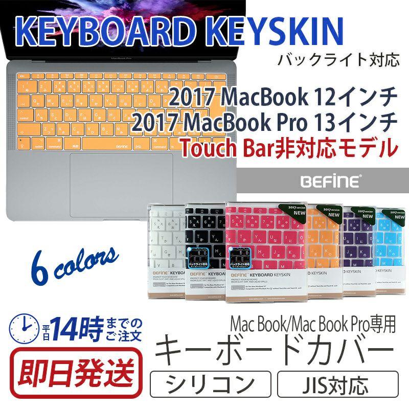 『BEFiNE キースキン 2017 MacBook 12インチ & MacBook Pro 13インチ Touch Bar非対応モデル キーボードカバー』 Keyboard cover バックライト JIS 超薄型 シリコン