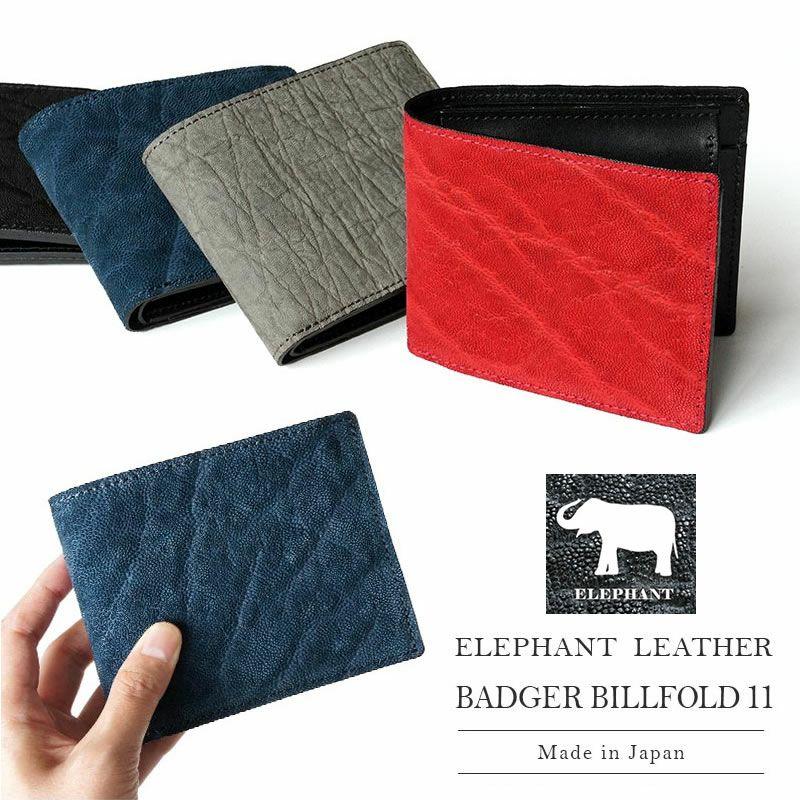 『ZOO BADGER BILLFOLD 11』 財布 本革 象革 姫路 レザー 日本製 二つ折り