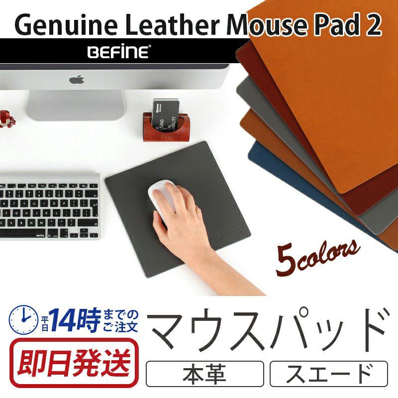 モバイルアクセサリー Apple MacBook アクセサリー マウスパッド / マウスケース 売上 ランキング 3位             『BEFiNE Genuine Leather Mouse Pad 2』 マウスパッド 本革 牛革 軽量 スリム