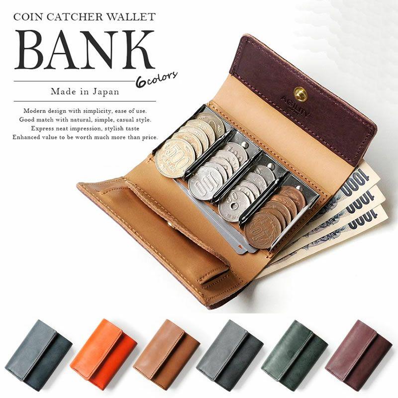 SWAGgear スワッグギア おすすめ ランキング 3位          『AGILITY バンク コインキャッチャー 日本製 ロロマ レザー』 本革 小銭入れ 財布