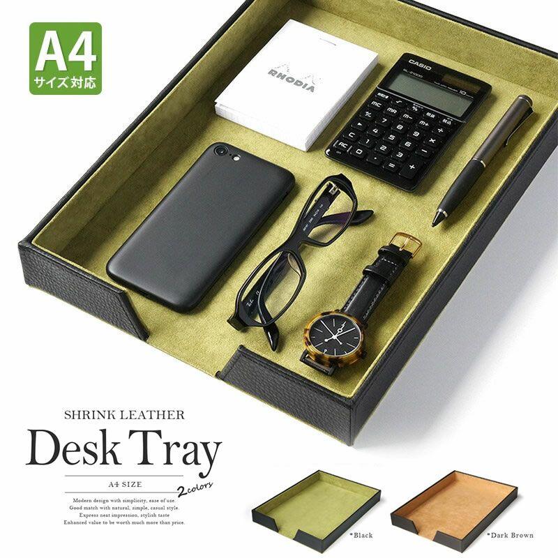 『DUCT 牛革 シュリンクレザー A4サイズ デスクトレイ NP-611』 デスクトレー a4
