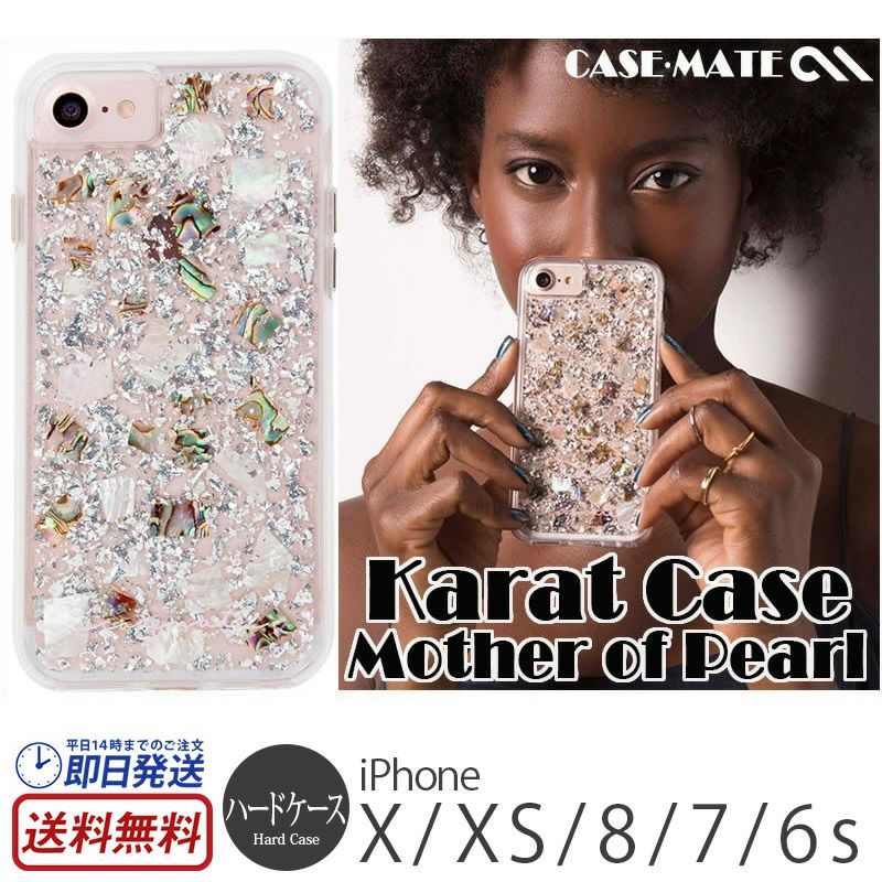 iPhoneXS iPhoneX ケース ランキング 3位 Case-Mate Karat Case Mother of Pearl Silver CM036250 0846127176002