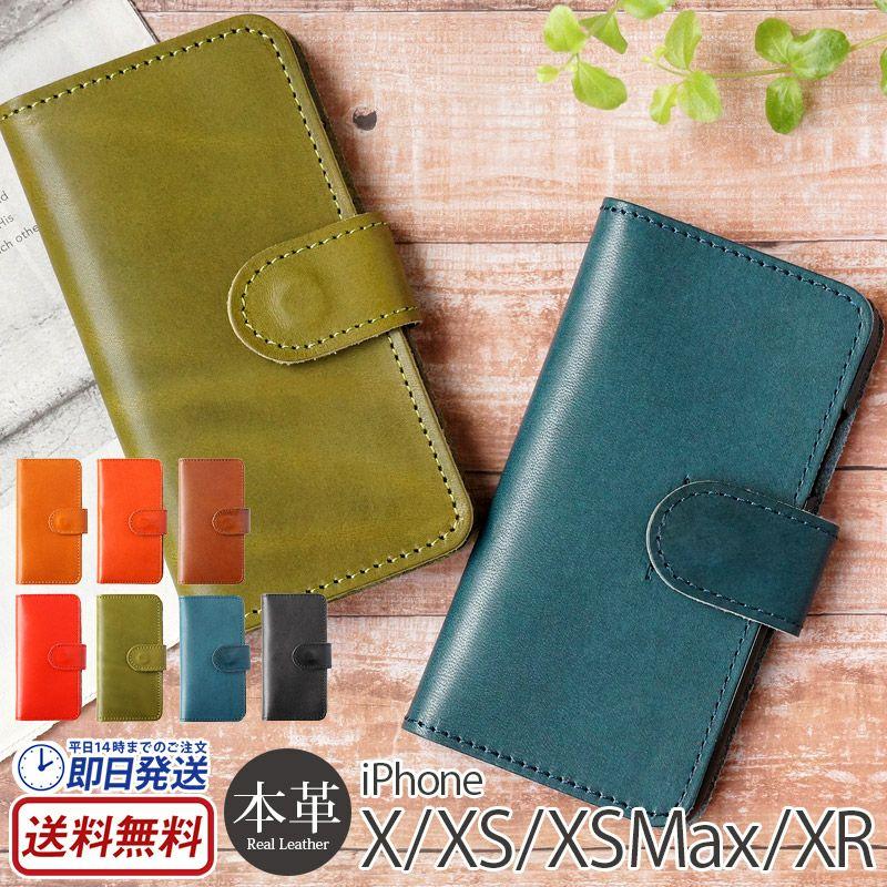iPhone XS ケース / iPhone X ケース / iPhone XR ケース / iPhone XS Max  手帳 型 本革  ケース 栃木 レザー ジーンズ アイフォン XS アイホン X アイフォン XR アイホン XS Max