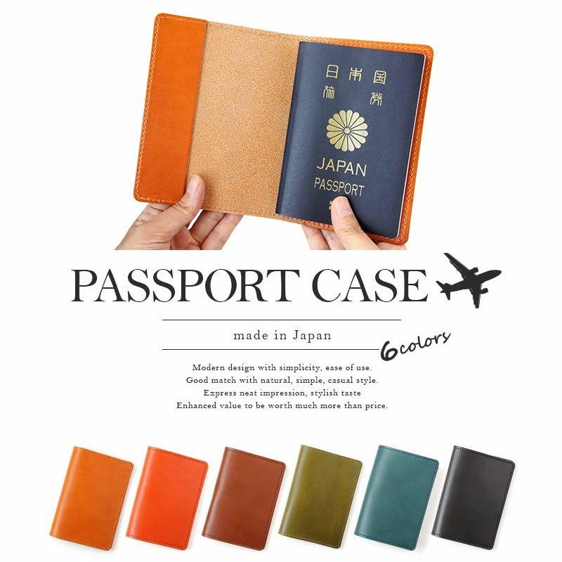 『パスポートケース 本革 栃木レザー』 パスポートカバー 革 おしゃれ トラベル用品 旅行用品