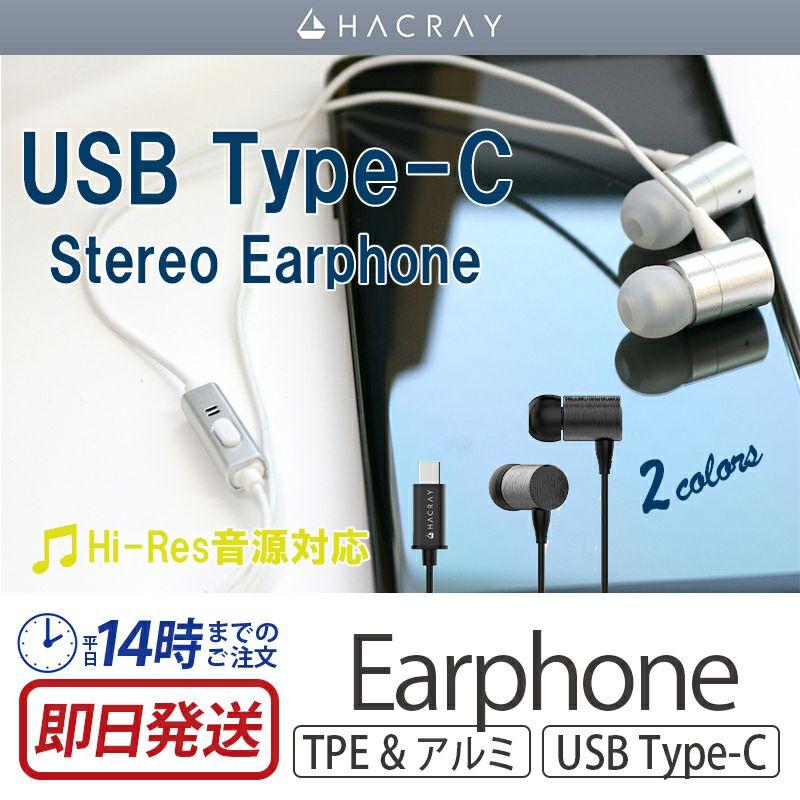『HACRAY USB Type-C Stereo Earphone』 イヤフォン usb タイプc ハイレゾ アルミ スマホ