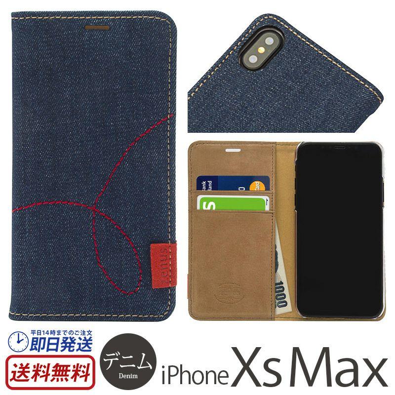 iPhone XS Max  ケース 手帳 型 本革 ケース ヌバック レザー デニム アイフォン XS Max