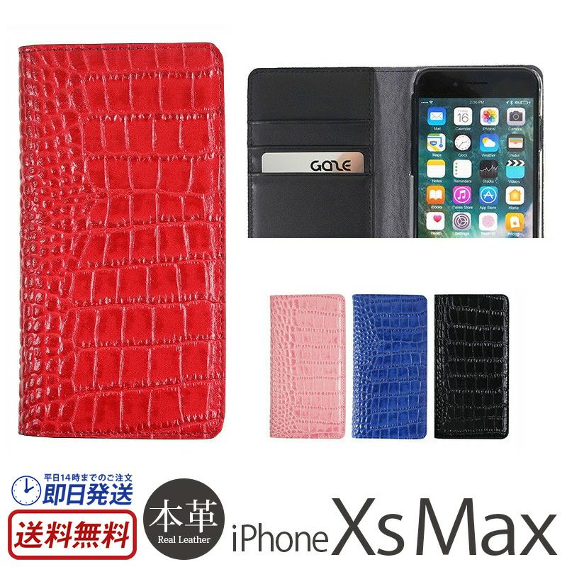 iPhone XS Max 手帳型 ケース メンズ・レディース 売上 ランキング 1位 『GAZE Vivid Croco Diary』 iPhone XS Max ケース 本革 クロコ 柄
