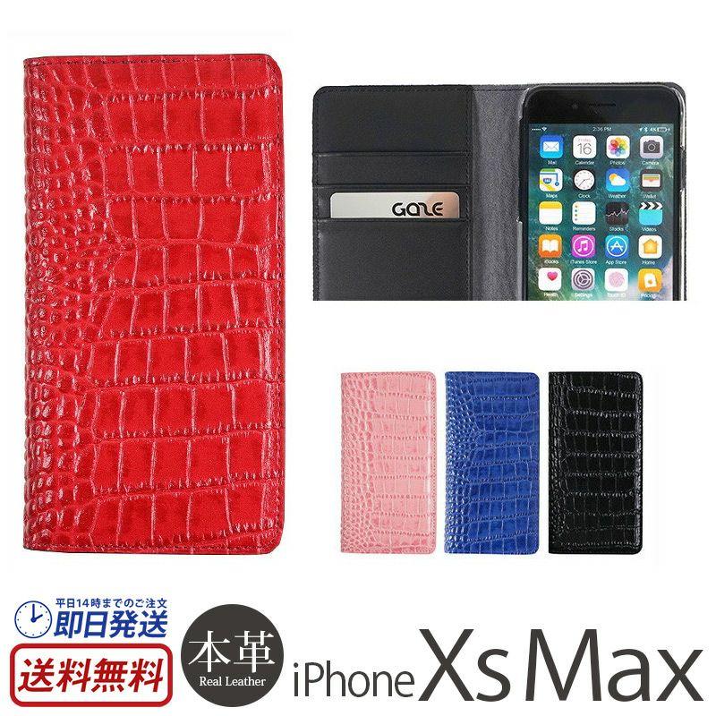iPhone XS Max ケース 手帳 型 本革  ケース クロコ 柄 レザー アイフォン XS Max