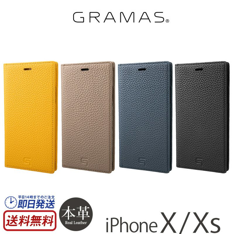 『GRAMAS German Shrunken calf Genuine Leather Book Case』 iPhone XS / iPhone X ケース 本革 シュランケンカーフレザー