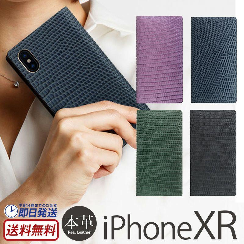 iPhone XR ケース 手帳 型 本革  ケース リザード 柄 レザー アイフォン XR SLG Design エスエルジー デザイン