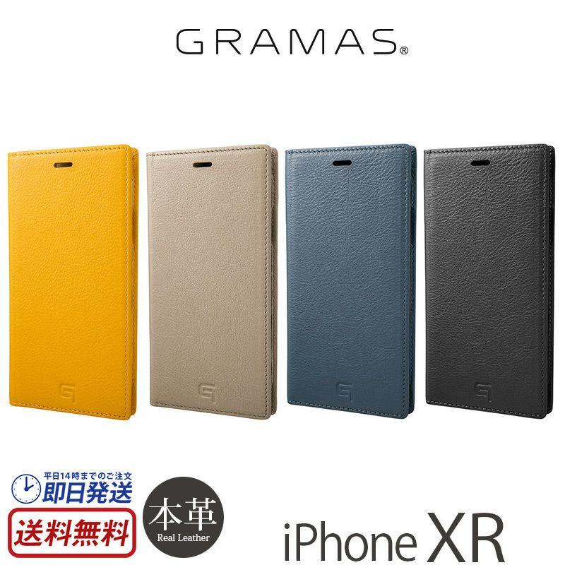 iPhone XR ケース 手帳 型 本革  ケース イタリアン レザー GRAMAS グラマス