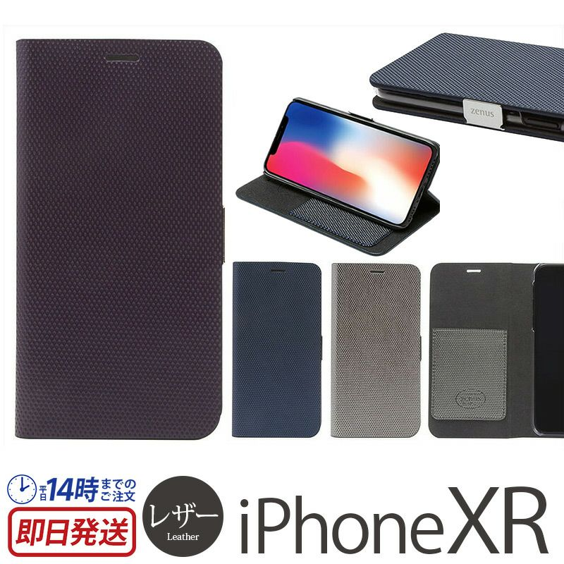 iPhone XR レザー ケース 売上 ランキング 3位          『Zenus Metallic Diary』 iPhone XR ケース レザー マグネット メタリック