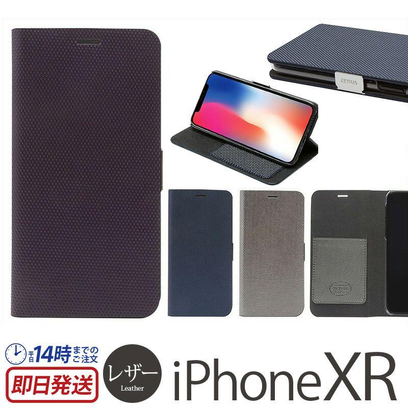 iPhone XR シンプル 手帳型 ケース 売上 ランキング 3位          『Zenus Metallic Diary』 iPhone XR ケース レザー マグネット メタリック