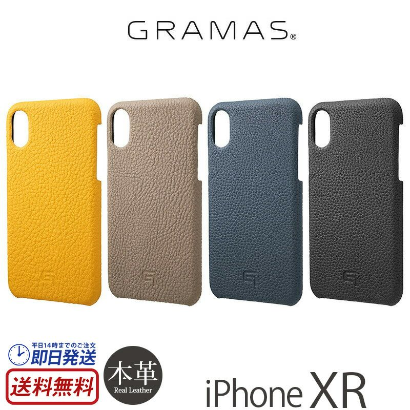 『GRAMAS German Shrunken calf Genuine Leather Shell Case』 iPhone XR ケース 本革 シュランケンカーフ レザー
