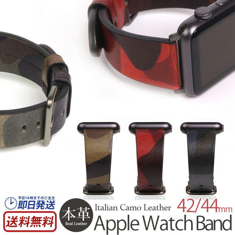 モバイル アクセサリー Apple Watch バンド 売上 ランキング 1位              『SLG Design Italian Camo Leather』 Apple Watch Band Series4 Series3 Series2 Series1 44 / 42mm 用 本革 イタリアンカモレザー バンド