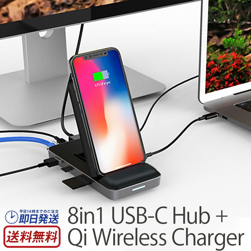 『Hyper Drive 8in1 USB-C Hub + Qi Wireless Charger Stand USB-Cハブ+ワイヤレス充電器+可変式スタンド