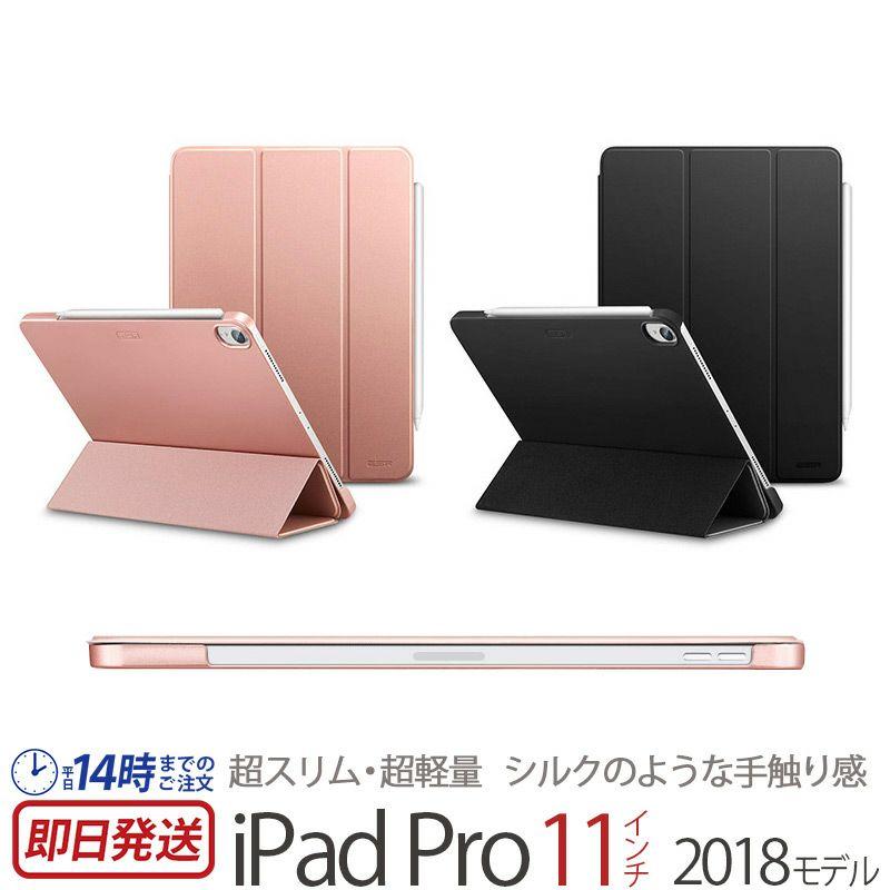 iPad Pro 11 ケース 売上 ランキング 3位              『ウルトラスリム Smart Folio Case Gentility』 iPad pro 11インチ 2018年モデル 超スリム 超軽量 シンプル スリム