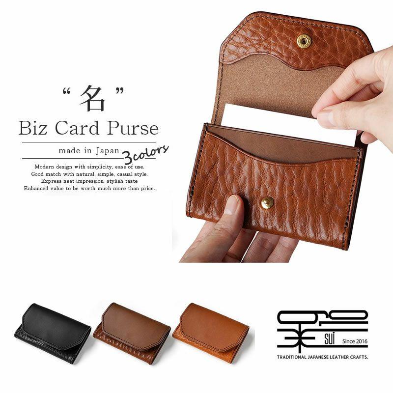 『粋 SUI 名 Biz Card Purse』 名刺入れ カードケース 本革 栃木レザー 名刺ケース 日本製
