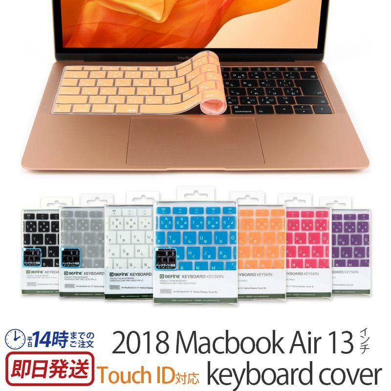 『2018 MacBook Air 13インチ専用 キーボードカバー』 JIS配列 Touch ID 対応