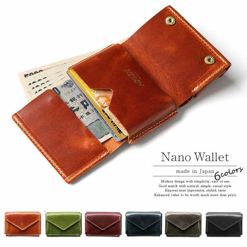 財布 ・ 小銭入れ メンズ・レディース 売上 ランキング 3位          『AGILITY ナノウォレット』 小さい財布 イタリアンレザー 日本製