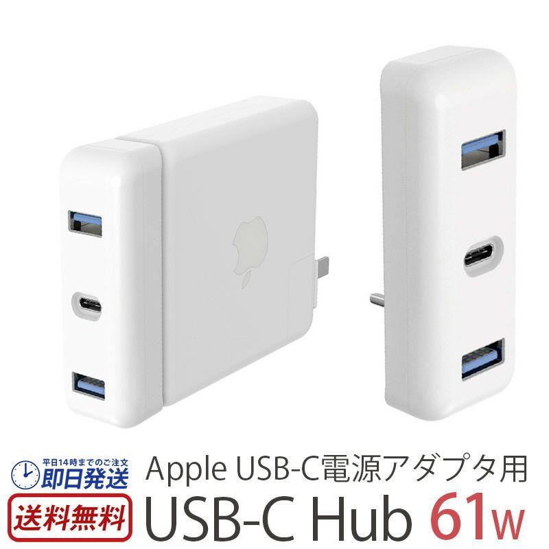 『HyperDrive Apple 61W USB-C電源アダプタ用USB-C Hub』 Apple 61W Power Adapter専用 USB-Cハブ