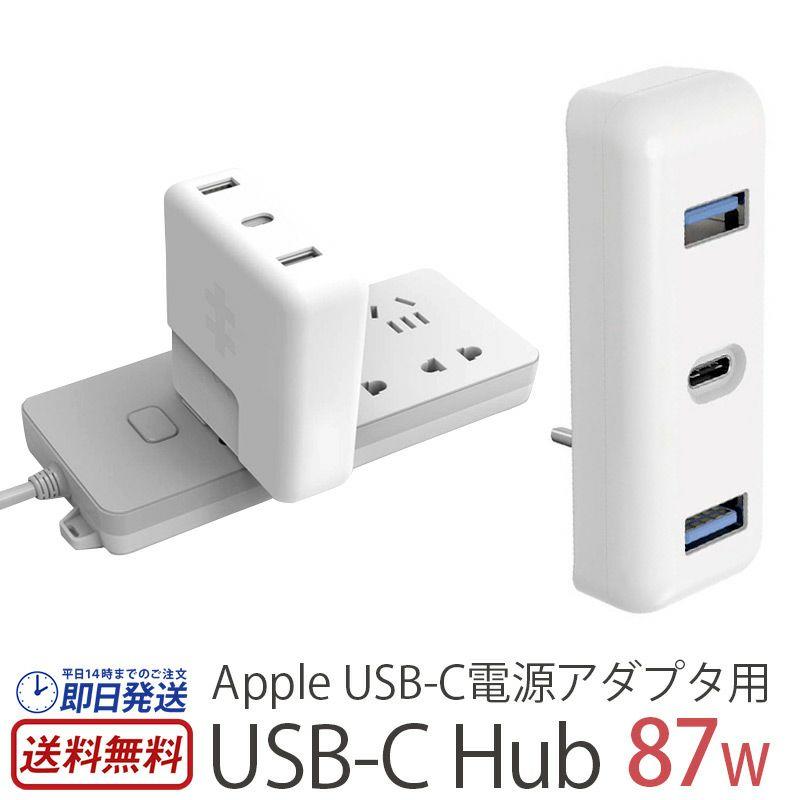 『HyperDrive Apple87W USB-C電源アダプタ用USB-C Hub』 Apple 87W Power Adapter専用 USB-Cハブ