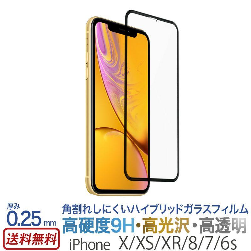 iPhone 液晶保護 フィルム 人気 ランキング 4位 『ガラスフィルム ハイブリッドガラス 光沢』iPhone XS / iPhone X / iPhone XR / iPhone 8 / iPhone 7 / iPhone 6s