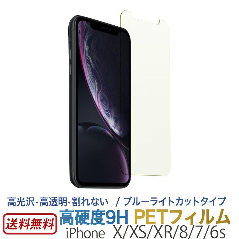 iPhone 液晶保護 フィルム 人気 ランキング 5位 『高硬度PETフィルム ブルーライトカット』 iPhone XS / iPhone X / iPhone XR / iPhone 8 / iPhone 7 / iPhone 6s