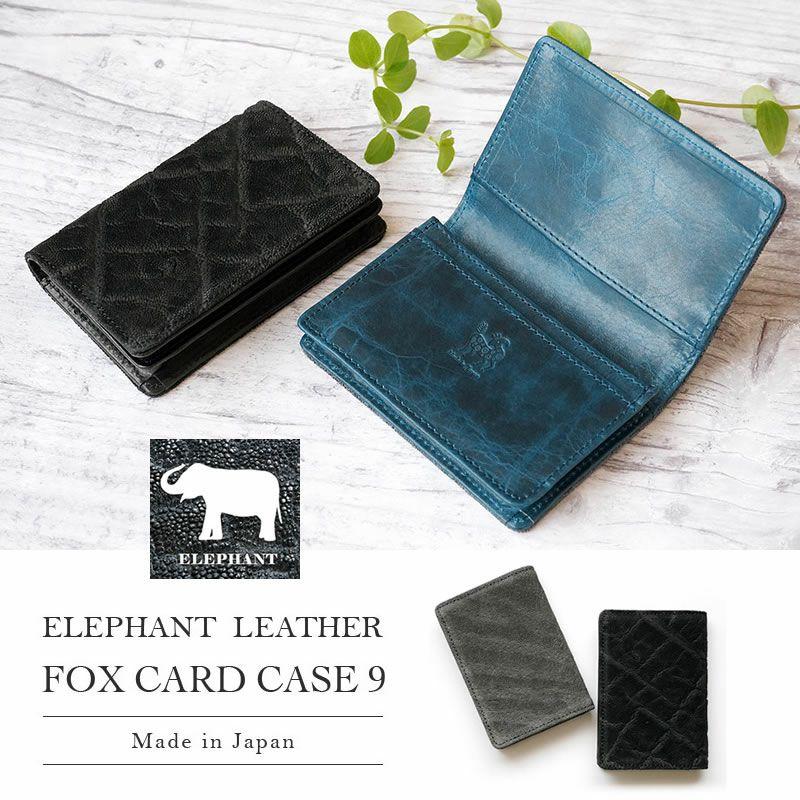 『ZOO FOX CARD CASE 9』 名刺入れ カードケース 本革 象革