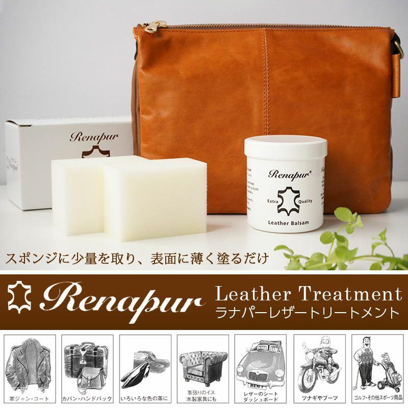 ラナパー レザートリートメント Renapur 革 皮 保護 撥水 防カビ