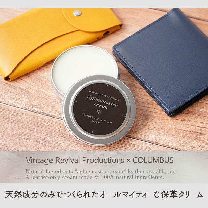Agingmaster cream エイジングマスタークリーム 革 皮 保護 ツヤ