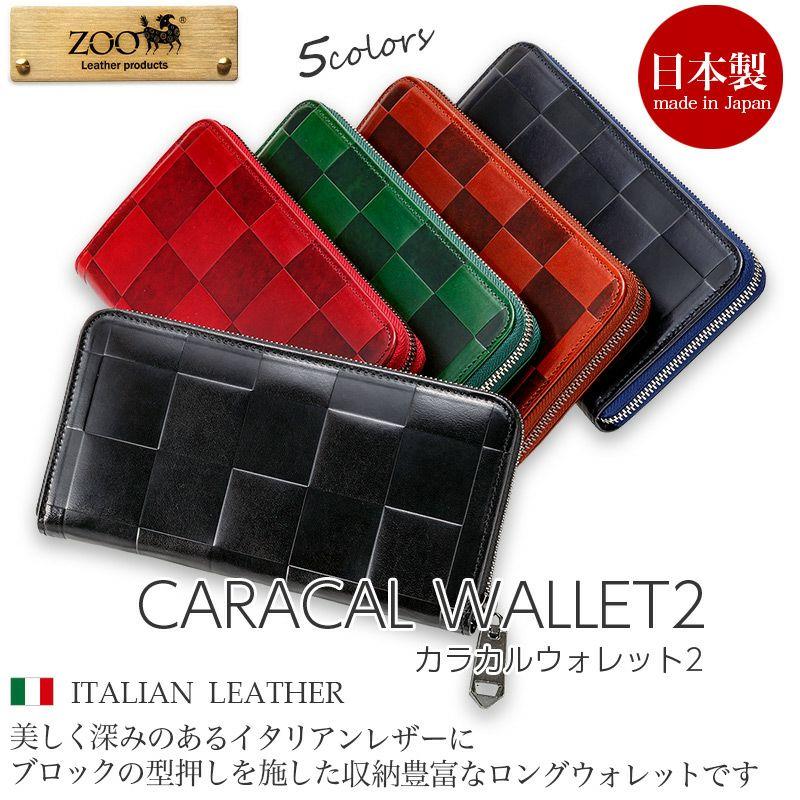 『ZOO CARACAL WALLET2 』 長財布 本革 イタリア革