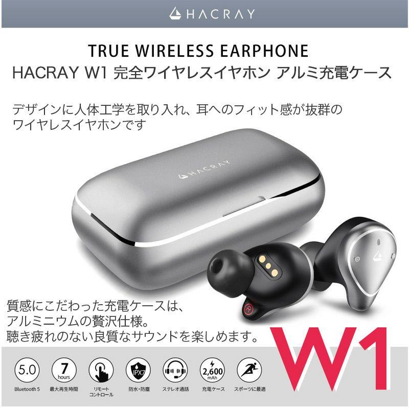 スマホアクセサリー ワイヤレス イヤホン 売れ筋 ランキング 2位             『HACRAY W1 完全ワイヤレスイヤホン アルミ充電ケース』 Bluetooth 完全ワイヤレス イヤホン