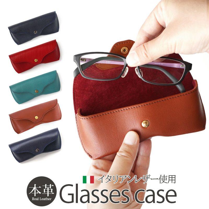 メガネ ケース おしゃれな 形状 2位             『CHIMERA 本革 メガネケース』 めがねケース イタリアンレザー