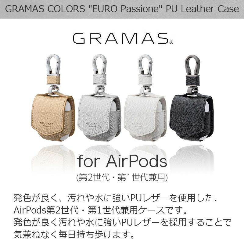 """AirPods エアポッズ ケース アクセサリー 売上 ランキング 5位          『GRAMAS COLORS """"EURO Passione"""" PU Leather Case for AirPods』 AirPods第2世代・第1世代兼用ケース"""