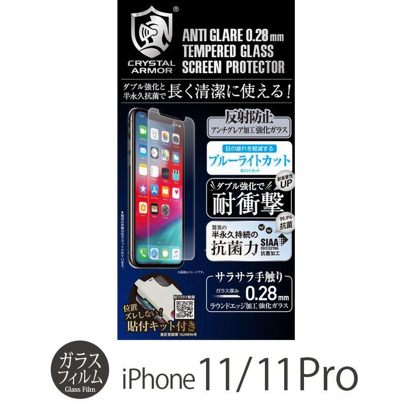 『CRYSTAL ARMOR 抗菌耐衝撃ガラス アンチグレア ブルーライトカット 0.28mm』              iPhone 11 ガラスフィルム 日本製 耐衝撃 抗菌加工