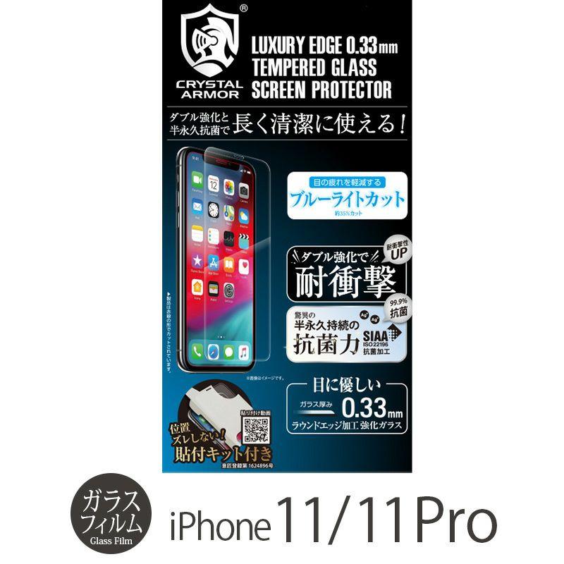 『CRYSTAL ARMOR 抗菌耐衝撃ガラス ブルーライトカット 0.33mm』              iPhone 11 ガラスフィルム 日本製 耐衝撃 抗菌加工