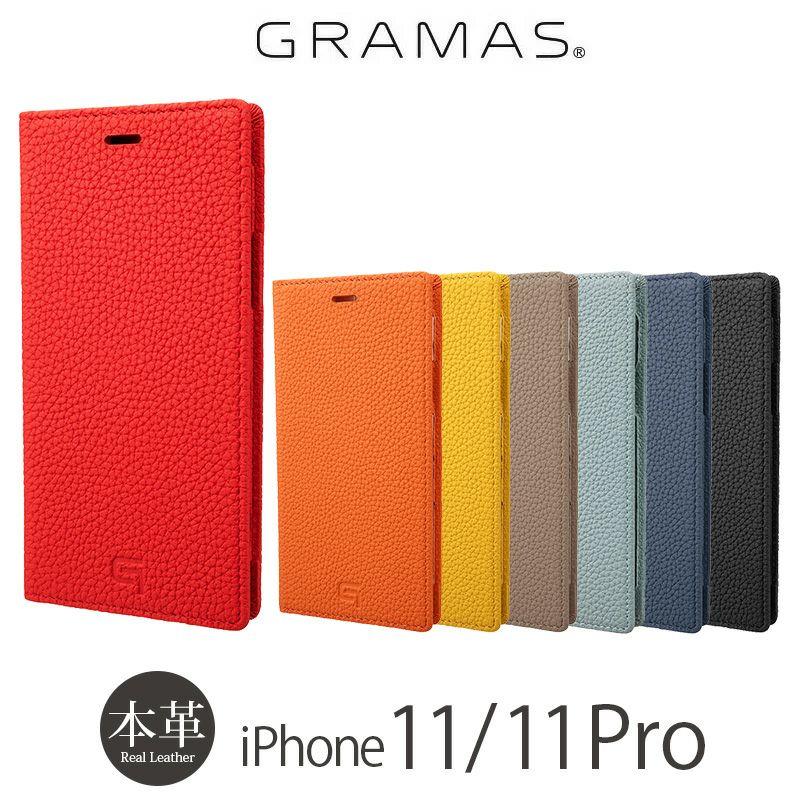 iPhone 11 Pro ケース 本革 レザー 選び方  GRAMAS Shrunken-calf Leather Book Case 手帳型 本革 レザー シュランケンカーフ