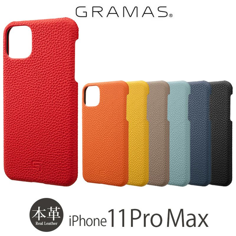 iPhone 11 Pro Max 背面 ケース・カバー 売上 ランキング 5位          『GRAMAS Shrunken-calf Leather Shell Case』 iPhone 11 Pro Max ケース 本革 レザー