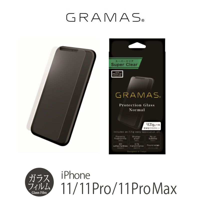 『GRAMAS COLORS Protection Glass Normal』 iPhone 11 / 11Pro / 11 Pro Max ガラスフィルム