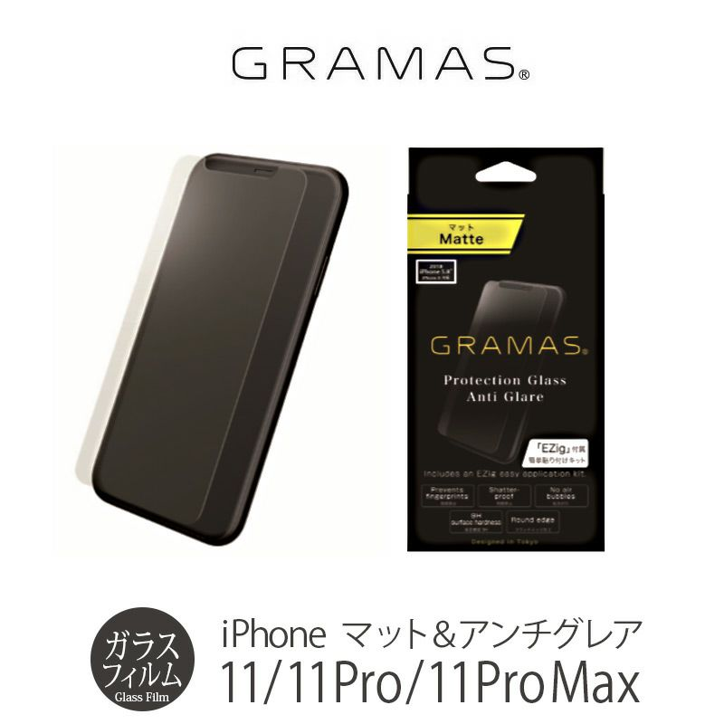 『GRAMAS COLORS Protection Glass Anti-Glare アンチグレア』 
