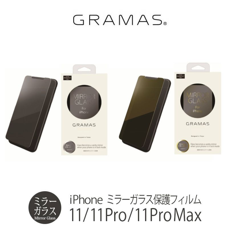 『GRAMAS COLORS Protection Glass Mirror Glass ミラーガラス』 