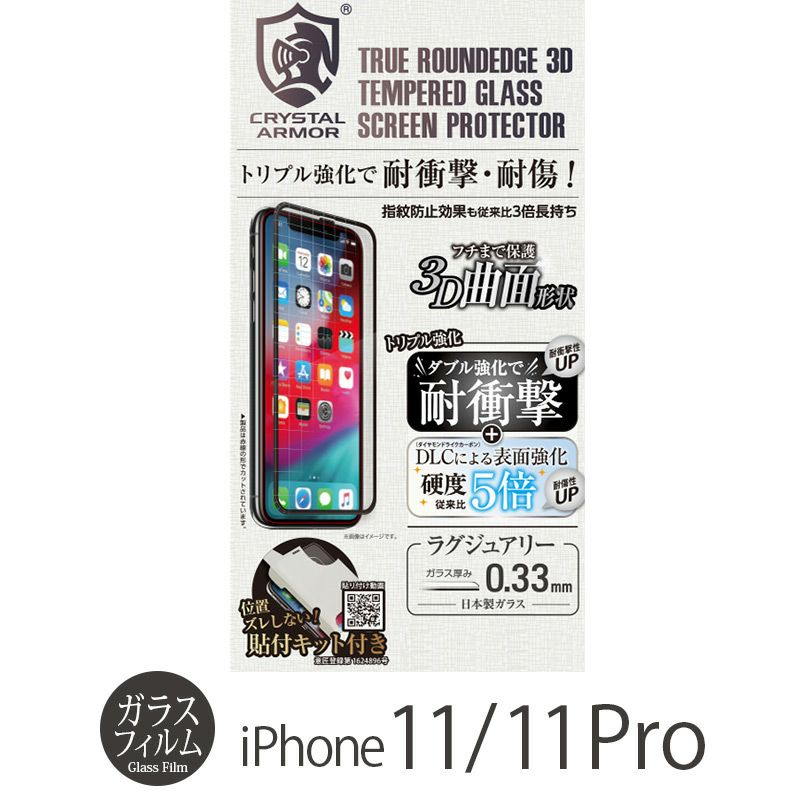 『CRYSTAL ARMOR 3D 耐衝撃ガラス 0.33mm』 iPhone 11 ガラスフィルム 日本製 全面保護