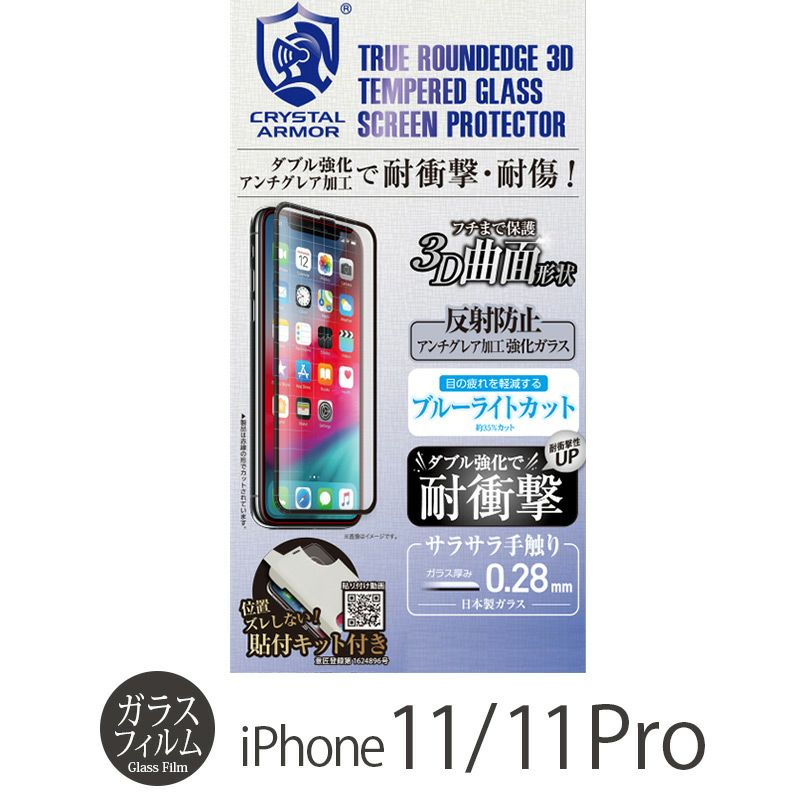 『CRYSTAL ARMOR 3D 耐衝撃ガラス アンチグレア ブルーライトカット 0.28mm』              iPhone 11 ガラスフィルム 日本製 全面保護
